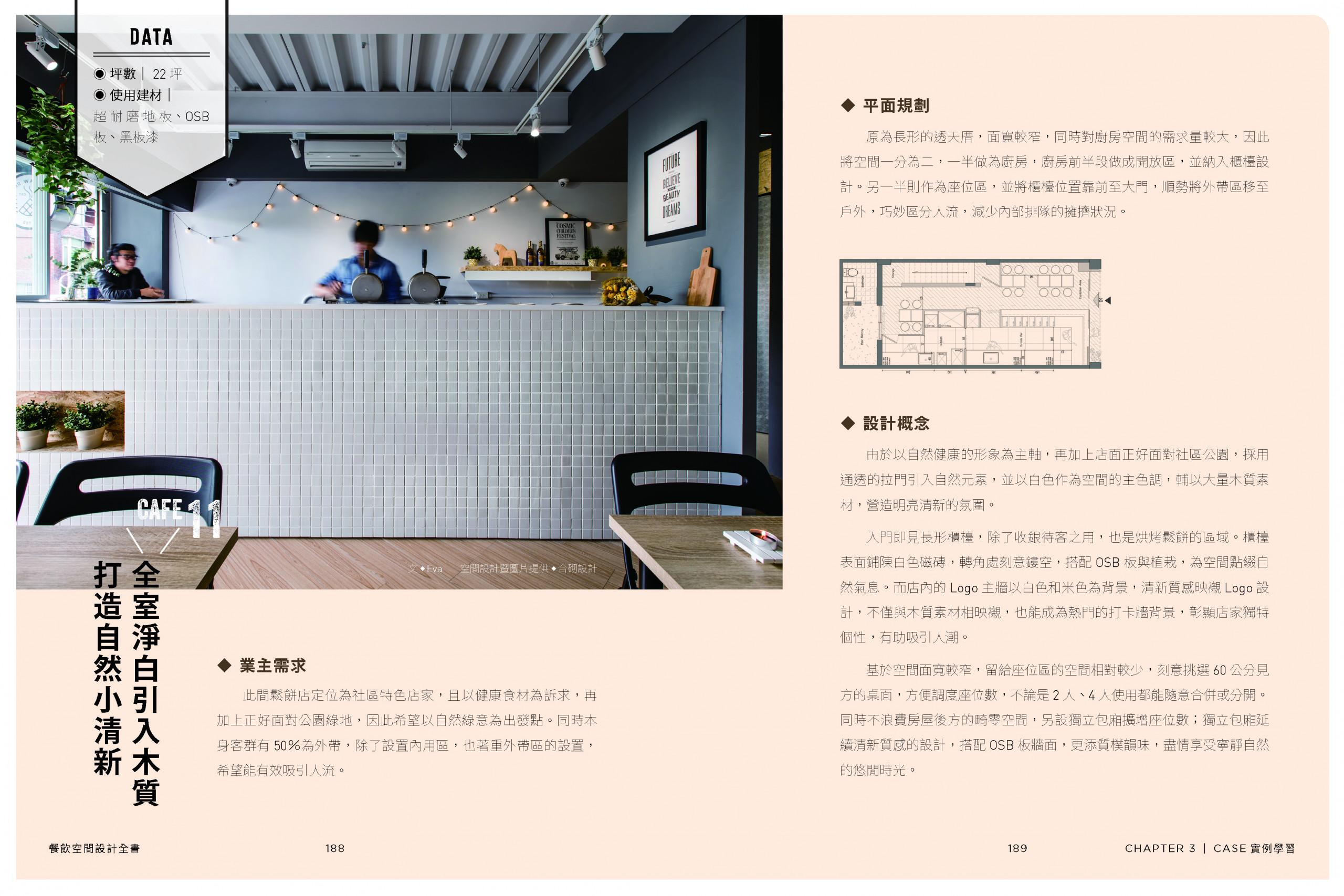 餐飲空間設計全書《Mr. Waffle》